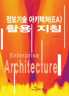 정보기술 아키텍처(EA) 활용 지침