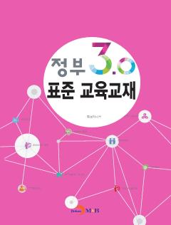 정부 3.0 표준 교육교재
