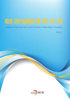 제5회 과학기술예측조사를 위한 사전 기획