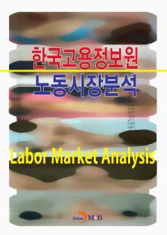 한국고용정보원 노동시장분석