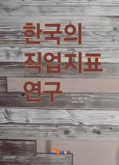 한국의 직업지표 연구