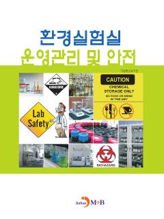 환경실험실 운영관리 및 안전