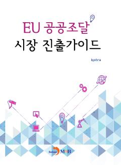 EU 공공조달 시장 진출가이드