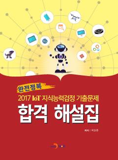 완전정복 IoT 지식능력검정 기출문제 합격 해설집(2017)