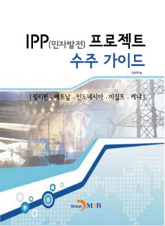 IPP(민자발전)프로젝트 수주 가이드