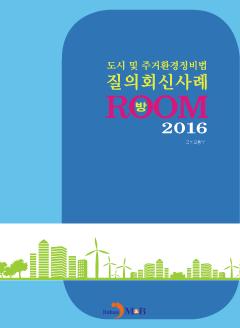 도시 및 주거환경정비법 질의회신사례 방(Room)(2016)