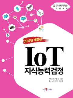 IoT지식능력검정(2017)