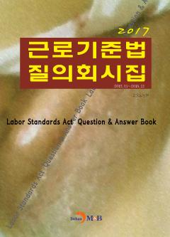 근로기준법 질의회시집(2017)