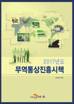 무역통상진흥시책(2017)