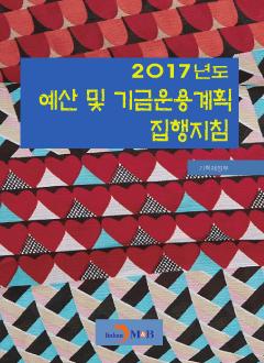 2017년도 예산 및 기금운용계획 집행지침