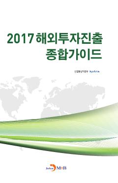 해외투자진출 종합가이드(2017)