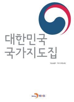 대한민국 국가지도집