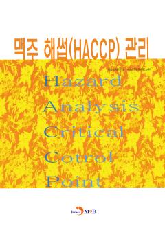 맥주 해썹(HACCP) 관리