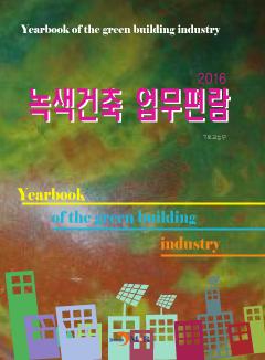 녹색건축 업무편람(2016)