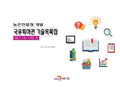 농촌진흥청개발 국유특허권 기술목록집
