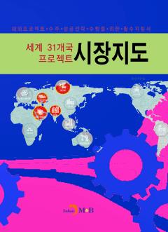세계 31개국 프로젝트 시장지도