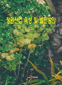 정원산업 육성 및 발전방안