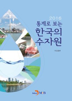 통계로 보는 한국의 수자원(2016)