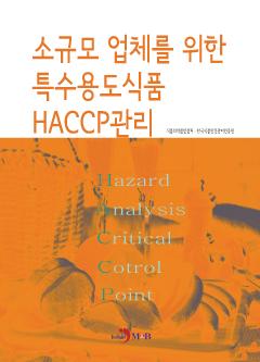 소규모 업체를 위한 특수용도식품 HACCP관리