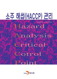 소주 해썹(HACCP) 관리