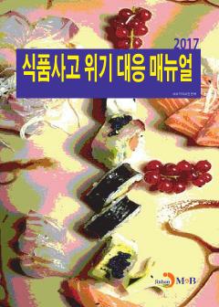 식품사고 위기 대응 매뉴얼(2017)