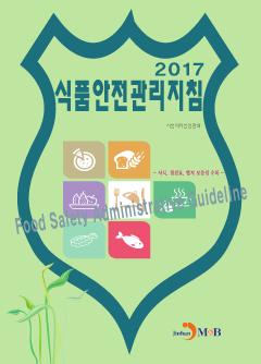 식품안전관리지침(2017)