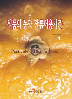 식품의 농약 잔류허용기준