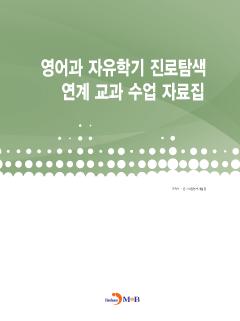 영어과 자유학기 진로탐색 연계 교과 수업 자료집