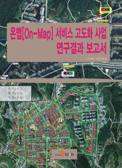 온맵[On-Map] 서비스 고도화 사업 연구결과 보고서