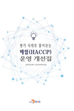 평가 사례로 풀어보는 해썹(HACCP) 운영 개선집