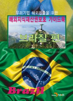 해외지식재산권보호 가이드북: 브라질 편