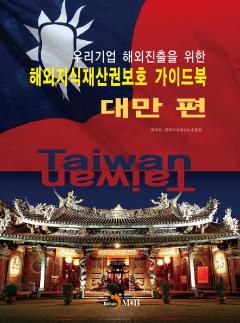 해외지식재산권보호 가이드북: 대만 편