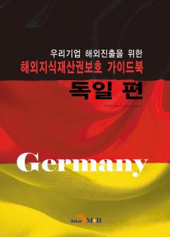 해외지식재산권보호 가이드북: 독일 편