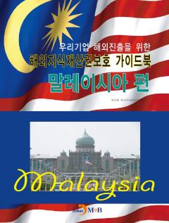 해외지식재산권보호 가이드북: 말레이시아 편
