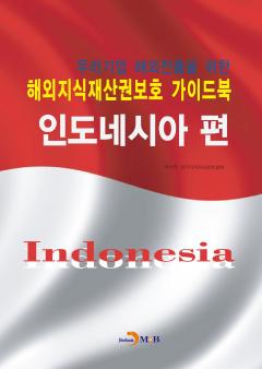 해외지식재산권보호 가이드북: 인도네시아 편
