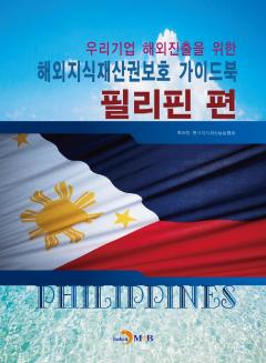 해외지식재산권보호 가이드북: 필리핀 편
