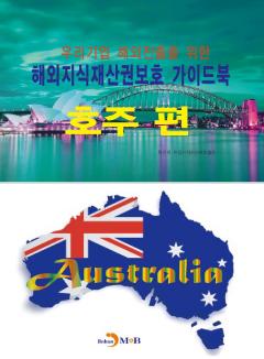 해외지식재산권보호 가이드북: 호주 편