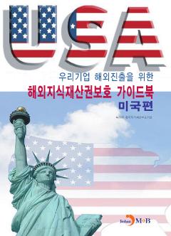 해외지식재산권보호 가이드북: 미국편