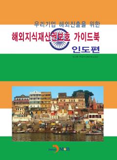 해외지식재산권보호 가이드북: 인도편
