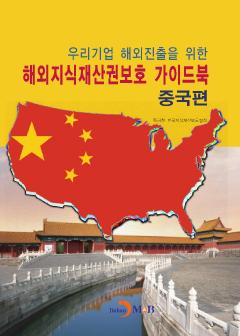 해외지식재산권보호 가이드북: 중국편