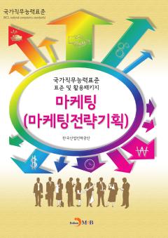 마케팅(마케팅전략기획)