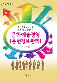 문화예술경영(문헌정보관리)