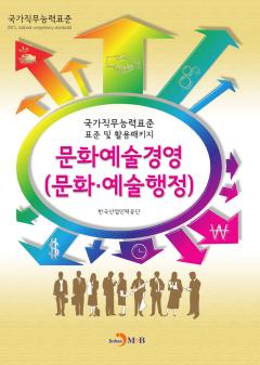 문화예술경영(문화 예술행정)