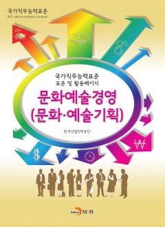 문화예술경영(문화 예술기획)
