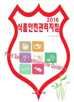 식품안전관리지침(2016)