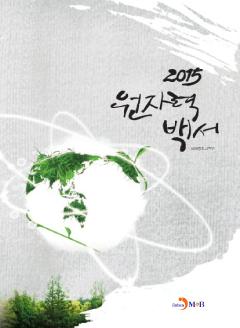 원자력백서(2015)