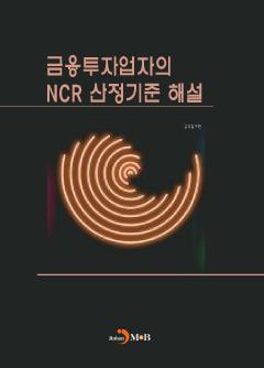 금융투자업자의 NCR 산정기준 해설