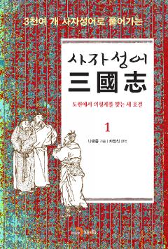 사자성어 삼국지. 1