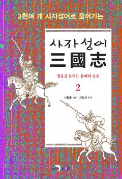 사자성어 삼국지. 2
