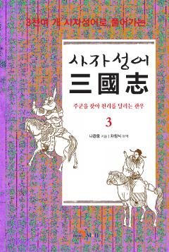 사자성어 삼국지. 3